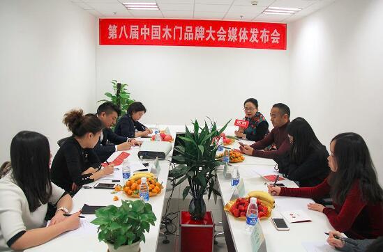 第八届中国木门品牌大会媒体发布会在北京召开