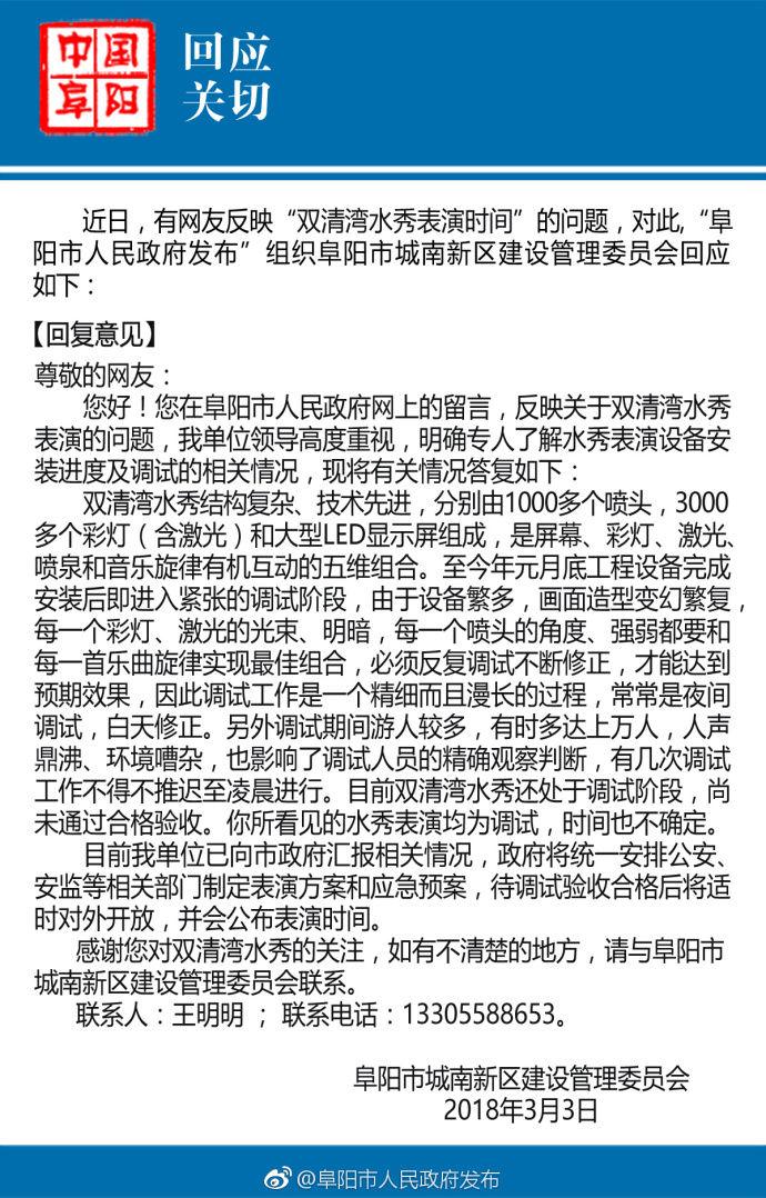目前,双清湾水展还在调试阶段 阜阳市双清湾公