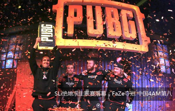 SLi绝地求生联赛落幕:FaZe夺冠 中国4AM第八