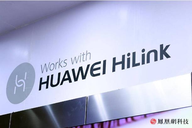 """华为HiLink推""""百亿计划"""":3年百亿美金,打造中国智能家居第一生态"""
