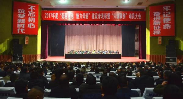 """三门峡""""美丽渑池 魅力仰韶""""建设者表彰大会举行"""