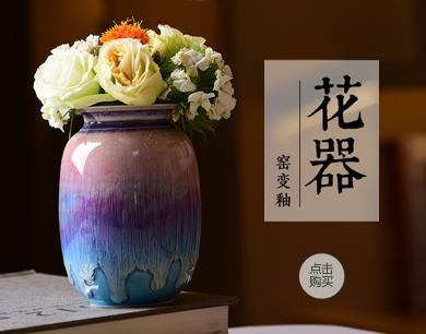 陶溪川 窑变釉花瓶家居装饰 景德镇创意陶瓷