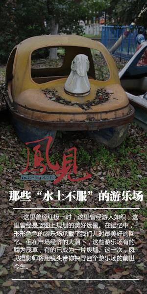 """凤风129期:那些""""水土不服""""游乐场width=""""300"""""""