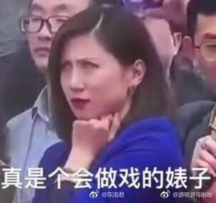 被气质姐的气质震慑 戏精记者白眼翻出表情包