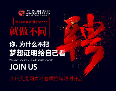 2018凤凰网青岛春季招聘限时开启
