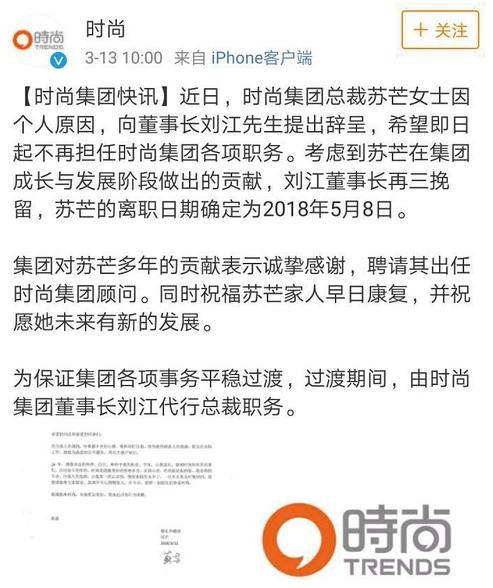 苏芒从时尚传媒集团辞职 或因家人身体健康原因