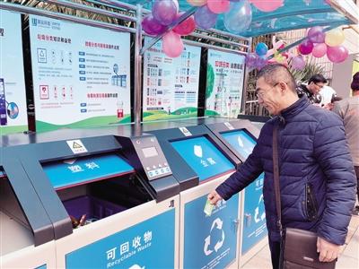 郑州金水区智慧垃圾分类项目启动