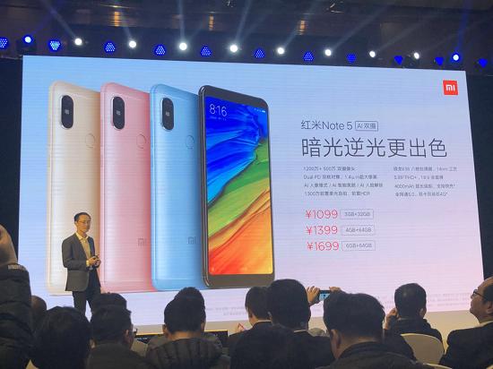红米Note 5发布:首发骁龙636搭载AI双摄 售价1099元起