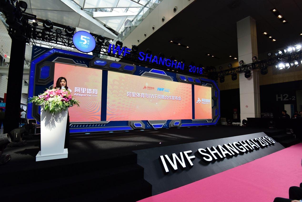 IWF携手阿里体育共同打造行业和爱好者的健身狂欢节