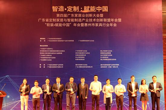 2017-2018年度广东家居业创新领军企业金尖奖表彰名单发布