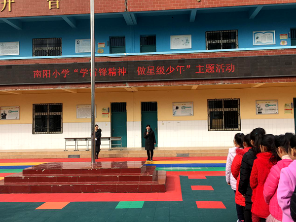 郑州市南阳小学雷锋月主题活动启动仪式