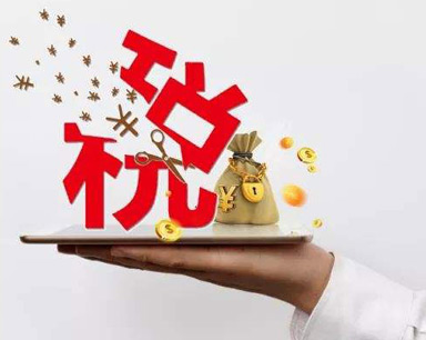 财政部:力争年内完成个人所得税法(修订)部内起草