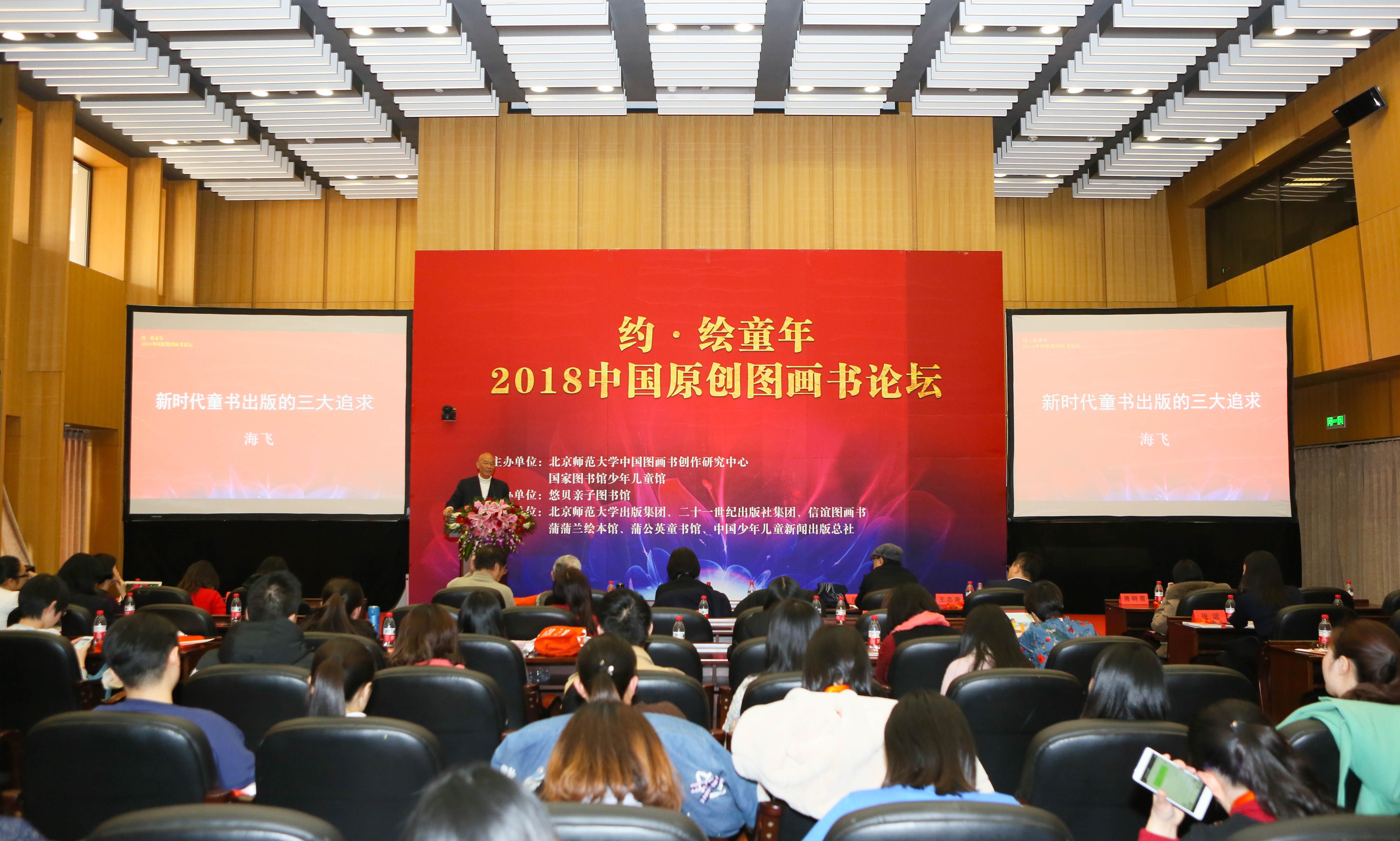 约·绘童年 2018中国原创图画书论坛在京举行