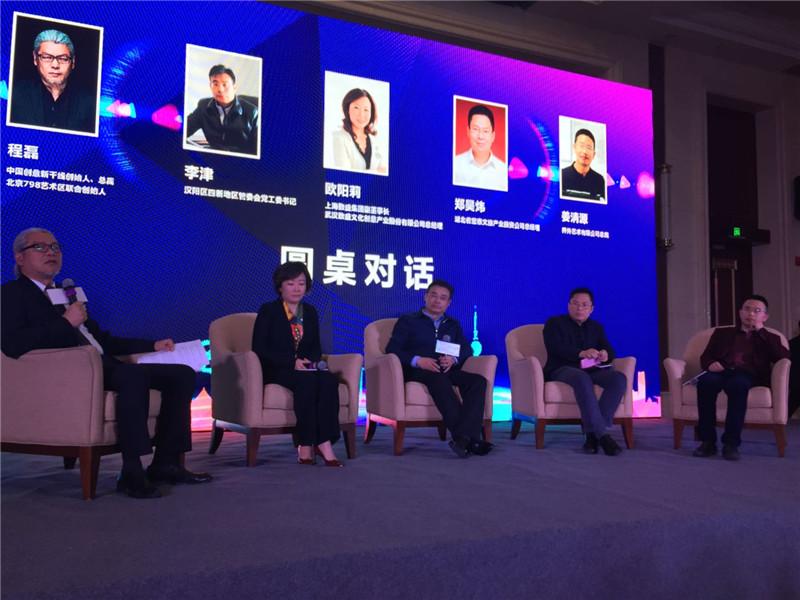 新时代如何推进文化产业创新发展,这场论坛为汉阳区支招了