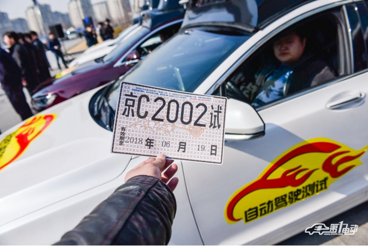 百度获北京颁发首批T3级别路测号牌 可进行公开路测
