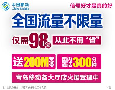 """98元全国流量不限量 中国移动让您从此不用""""省"""""""