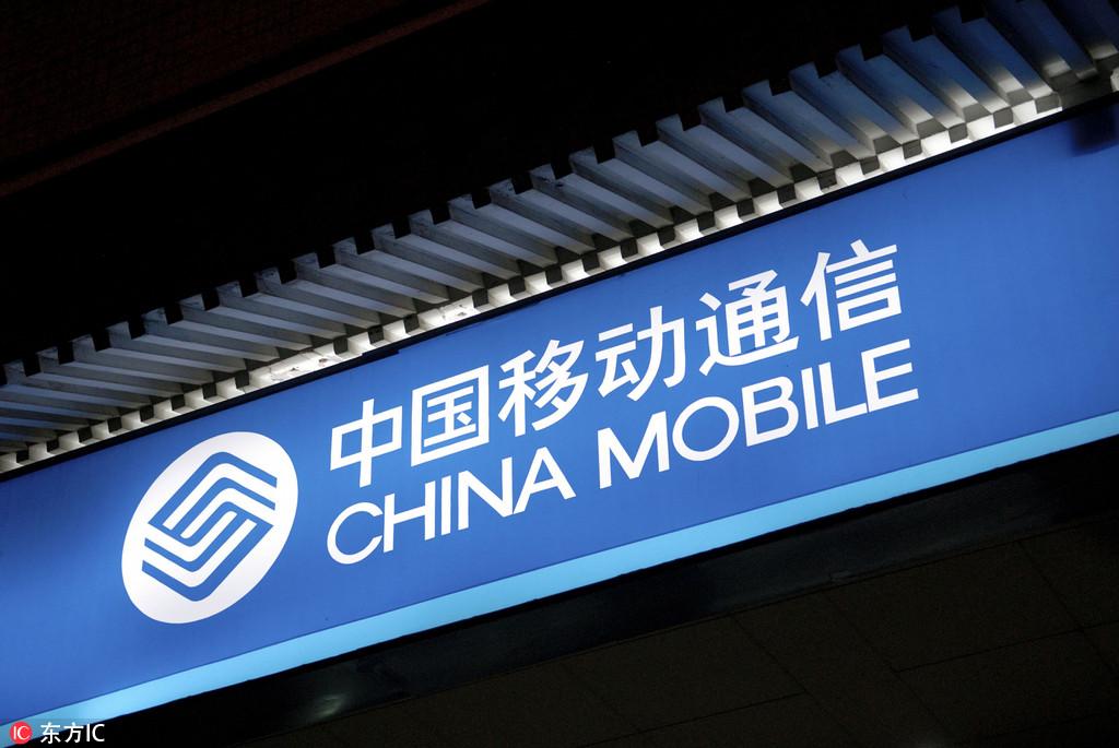 中国移动2017全年净利润1143亿元 4G总用户达6.5亿