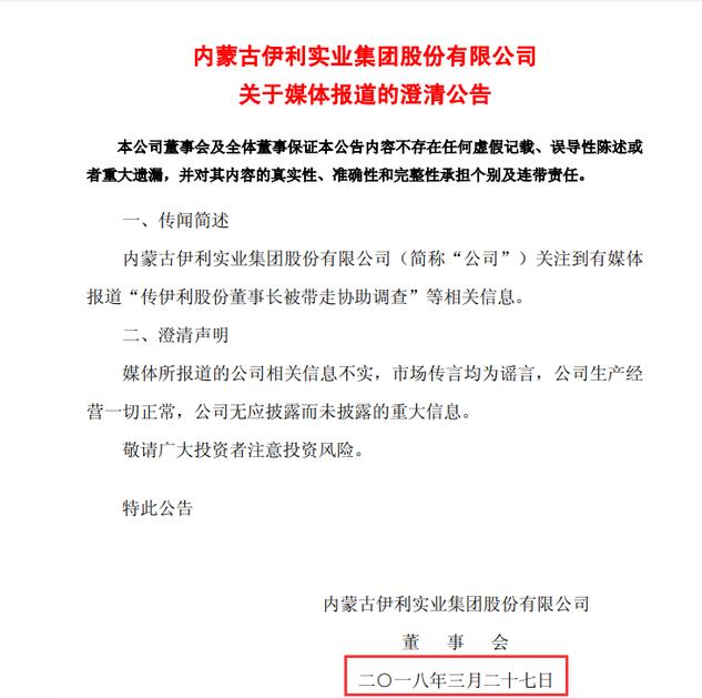 伊利慌了?把公告日期写错 副总裁回应潘刚被查传闻
