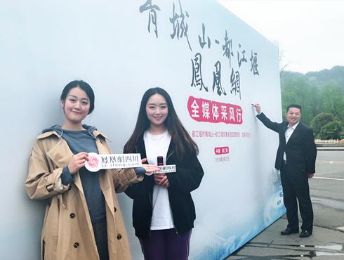 凤凰全媒体采风行丨用脚步探寻青城山—都江堰之美