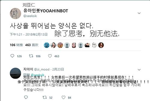 韩国演员刘亚仁推特文字及评论。