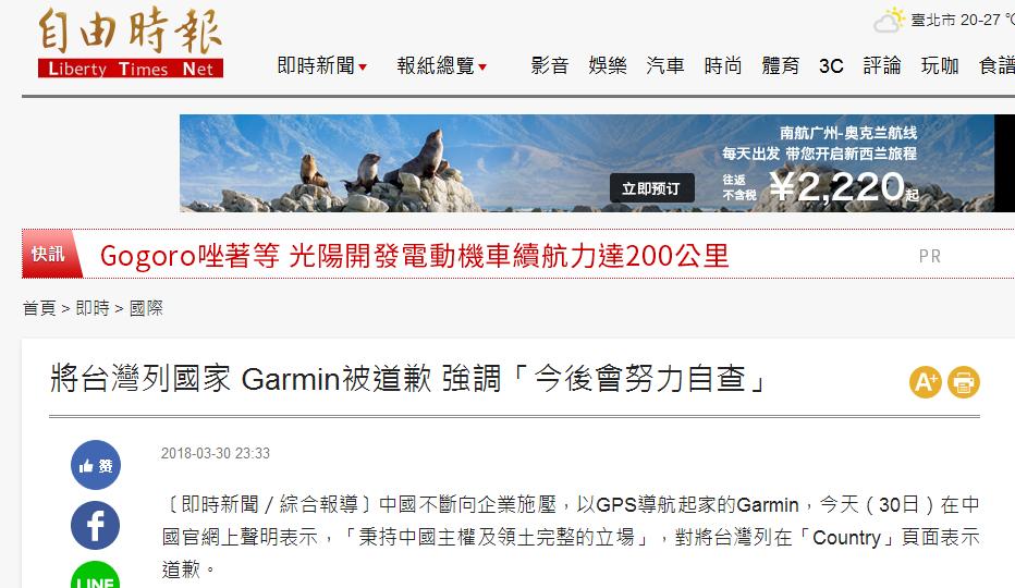 """将台湾列为""""国家""""!全球一线GPS厂商Garmin致歉"""
