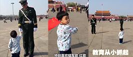 3岁宝宝天安门追着武警敬礼 军官回礼并与宝宝握手