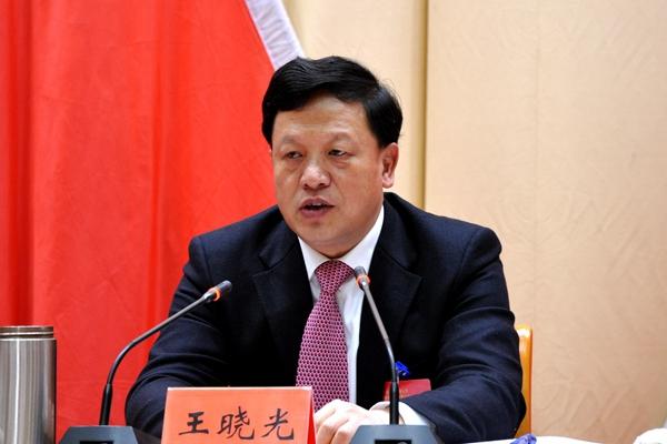贵州省委原常委、副省长王晓光被查