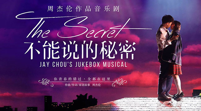 《不能说的秘密》全球巡演开启 首站新加坡座无虚席