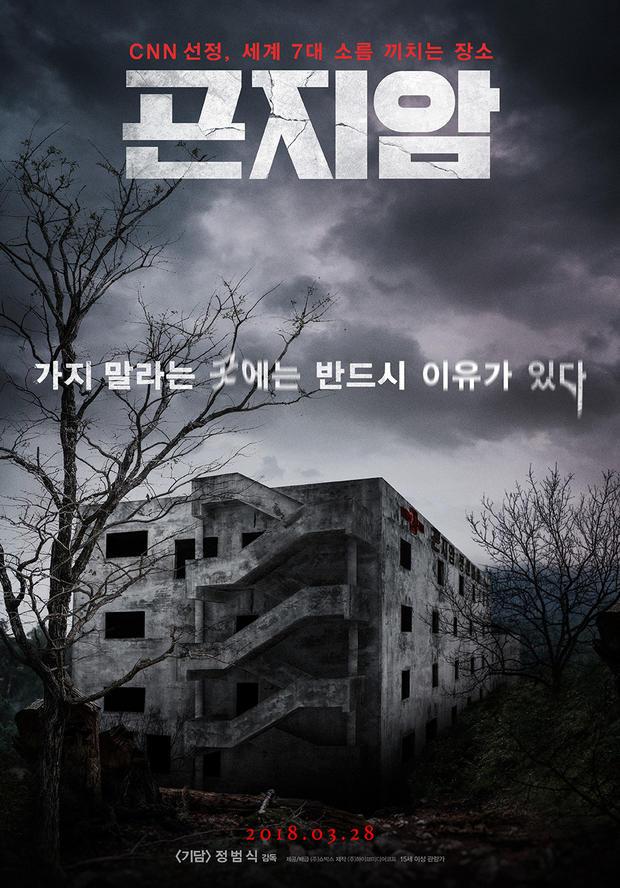 恐怖片《昆池岩》登顶韩票房创纪录 击败《头号玩家》