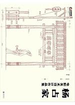 《杨占家电影美术设计作品集》