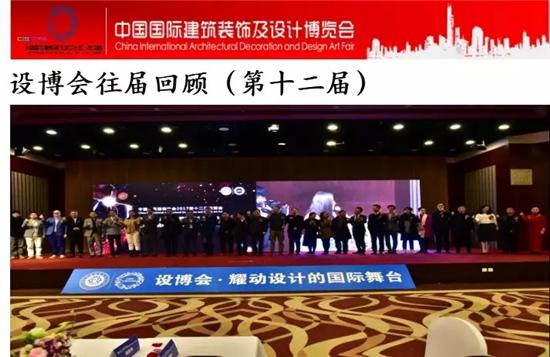 2018第十三届设博会华鼎奖正式开赛!
