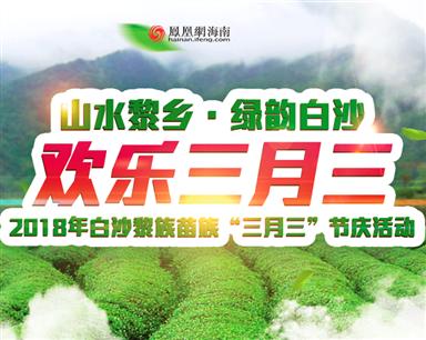 专题:山水黎乡 绿韵白沙 欢乐三月三