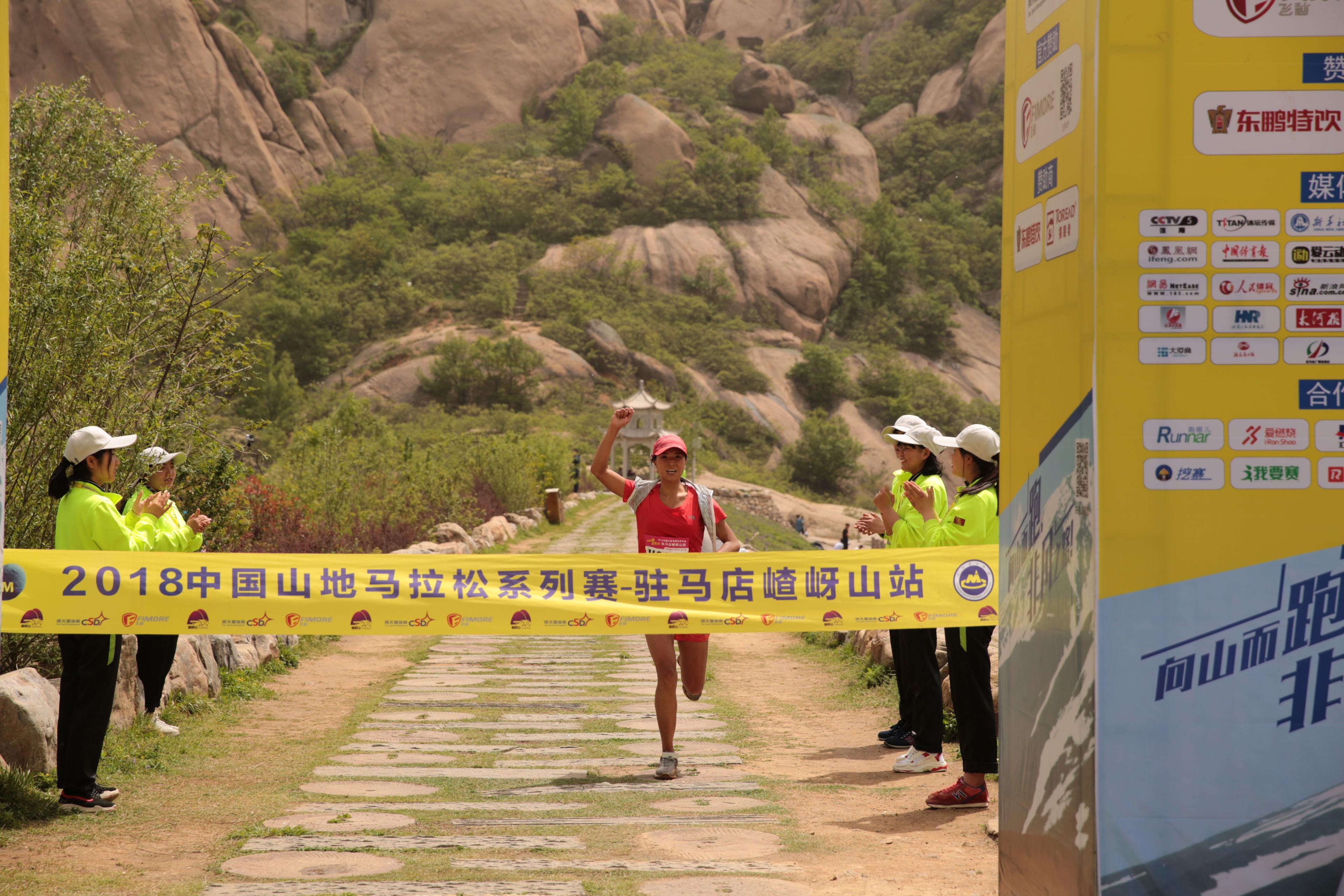 2018中国山地马拉松系列赛河南驻马店嵖岈山首站开跑