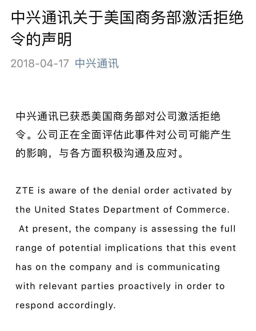 中兴通讯:已获悉美国商务部对公司激活拒绝令