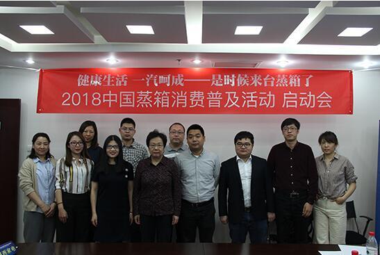 中国蒸箱消费普及启动会在京召开