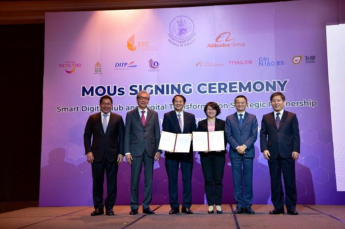 阿里与泰国签合作备忘录,马云:我们选择更难的合作方式