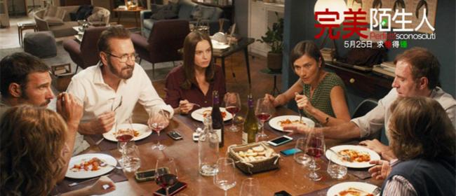 《完美陌生人》定档5月25日 拆穿情侣手机里的秘密