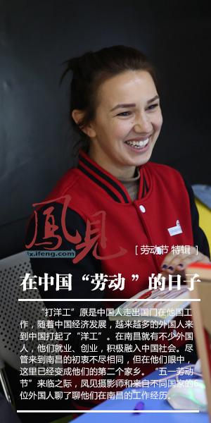 """凤见第134期:我在中国的""""日子""""""""width=""""300"""""""