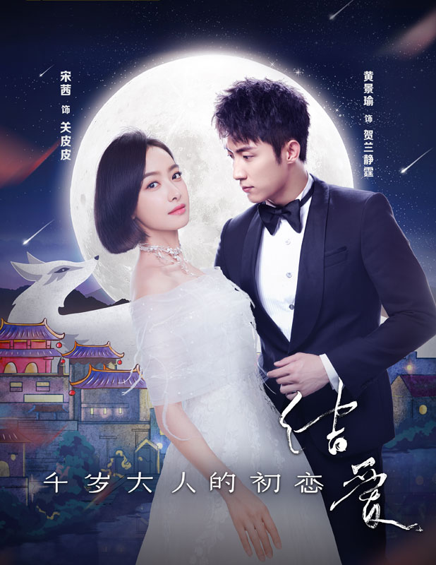 《结爱·千岁大人的初恋》预告 黄景瑜开启声撩模式