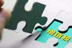 江西增值税新政5月1日全面落地