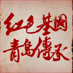 五四特别策划:红色基因 • 青岛传承