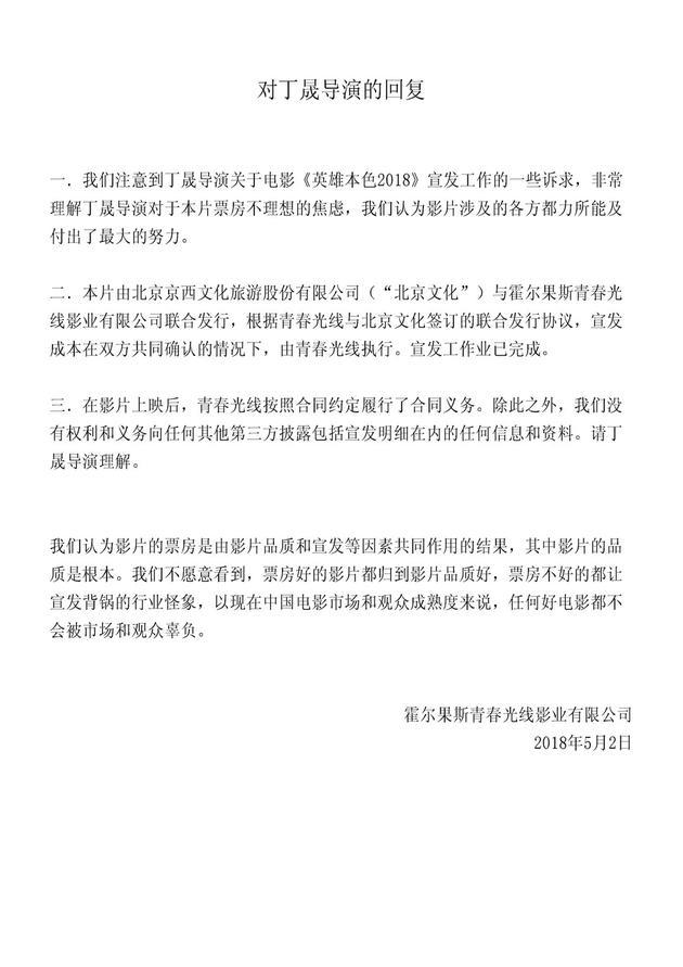 丁晟质疑电影宣发费去向 光线:无权利或者义务披露