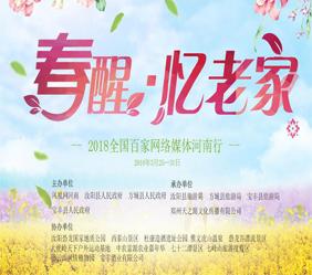 """""""春醒•忆老家""""2018全国百家网络媒体河南行"""
