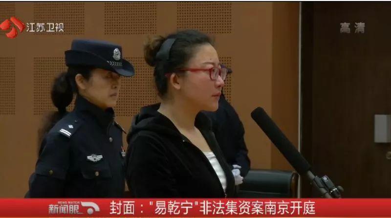 又一起185亿大案!近10万人卷入集资骗局,女老板南京受审