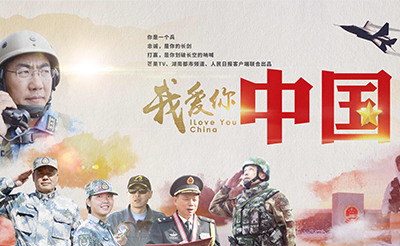"""在""""边防行走的岗哨""""中读懂《我爱你,中国》"""