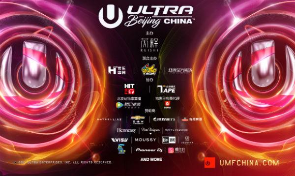 ULTRA CHINA 超世代音乐节首次驻京 公布明星阵容