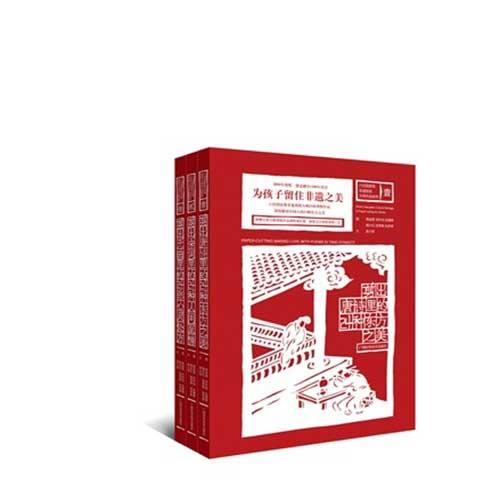 《剪影·六位国家级非遗剪纸大师作品系列》书封。广西科学技术出版社供图