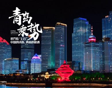 盛会临近!青岛城市夜景惊艳全世界