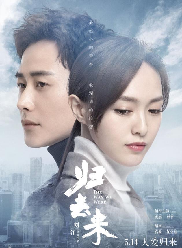 刘江导演赞唐嫣:我对她的演技一点都不怀疑