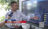 杭州一中学引入人脸识别:刷脸考勤 分析课堂行为